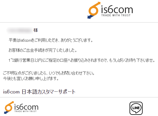 is6出金申請