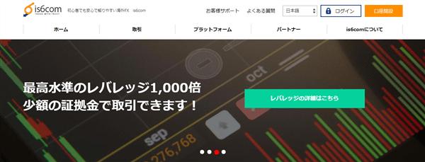 is6com口座