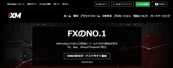 XM公式ページ
