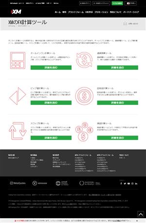 XMオンライン計算ツール